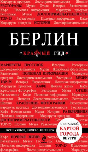 Шафранова Евгения Викторовна - Берлин 2-е издание обложка книги