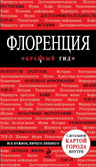 Флоренция. 2-е изд., испр. и доп. Цуканова Н.О.