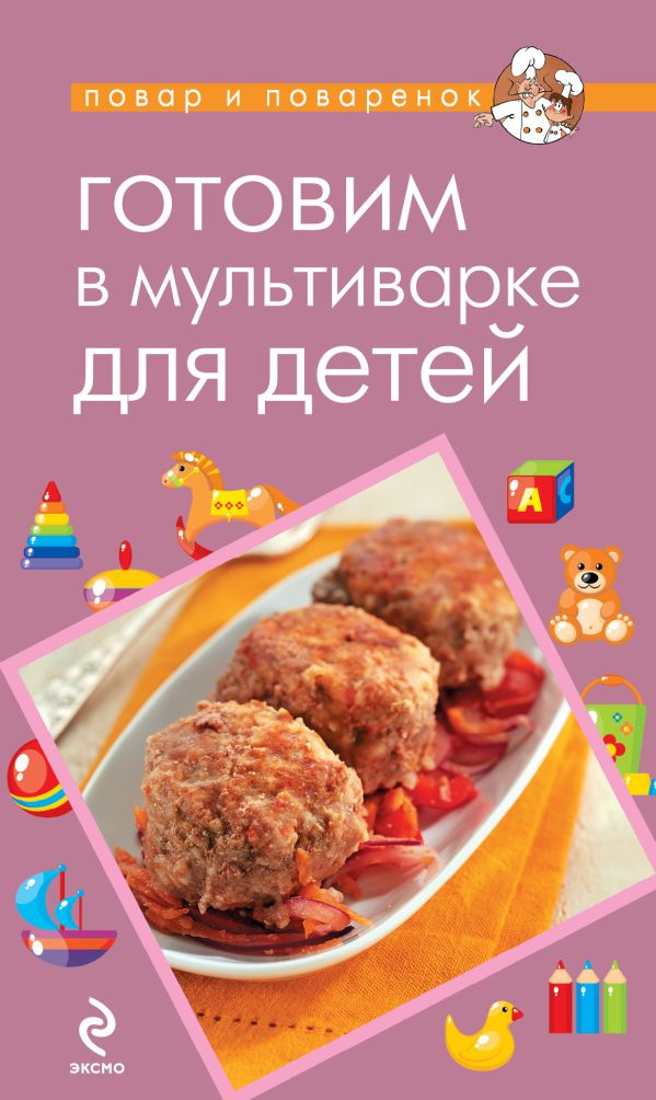 Готовим в мультиварке для детей Савинова Н.А.