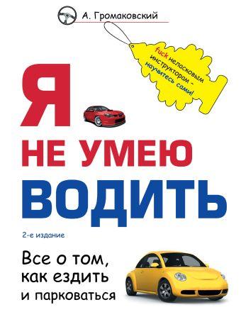 Я не умею водить. 2-е издание Громаковский А.А.