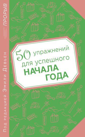 Эмили Девьен - 50 упражнений для успешного начала года обложка книги
