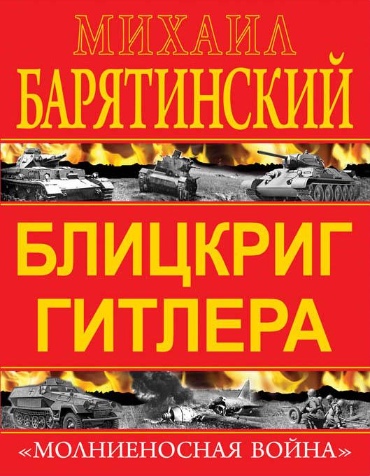 Блицкриг Гитлера. «Молниеносная война» Барятинский М.Б.