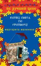 Малинина М. - Конец света по Гринвичу' обложка книги