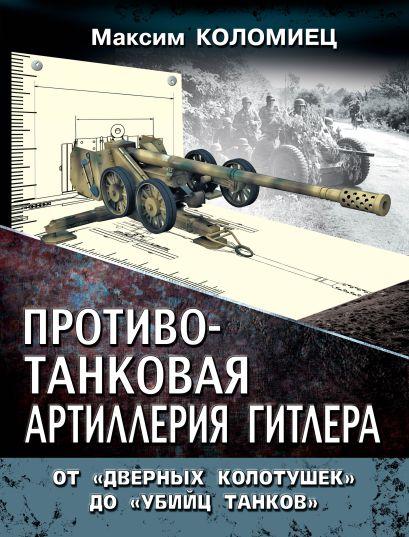 Противотанковая артиллерия Гитлера. От «дверных колотушек» до «убийц танков» - фото 1