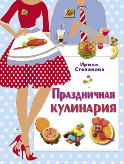 Праздничная кулинария (серия Кулинария. Степанова. Украшения) - фото 1