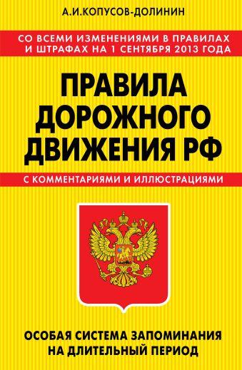 ПДД. Особая система запоминания (с изменениями на 1 сентября 2013 года) Копусов-Долинин А.И.