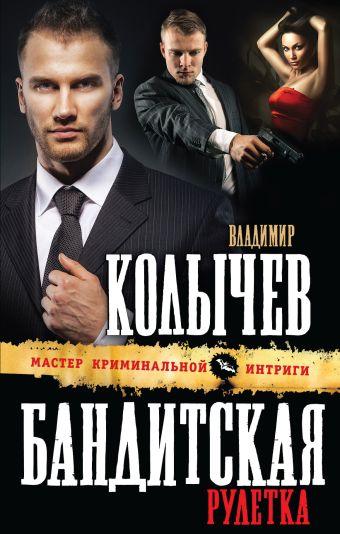 Бандитская рулетка Колычев В.Г.