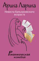 Ларина А. - Невеста бальзаковского возраста' обложка книги