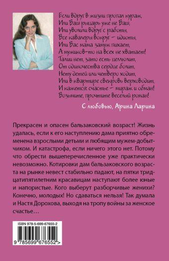 Невеста бальзаковского возраста Ларина А.