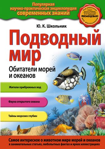 Подводный мир. Обитатели морей и океанов Школьник Ю.К.