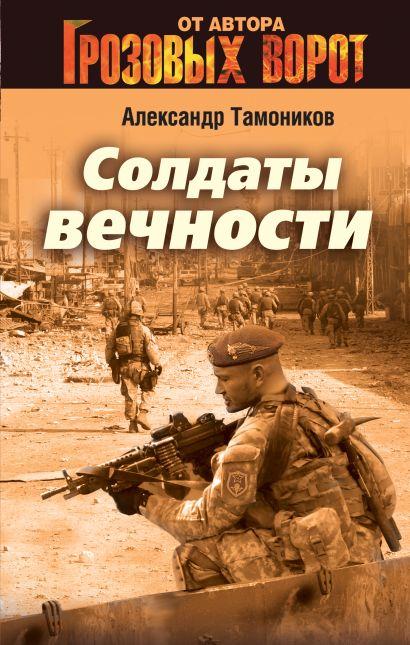Солдаты вечности - фото 1