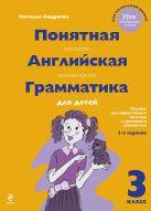 Понятная английская грамматика для детей. 3 класс. 2-е издание, исправленное