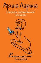 Ларина А. - Свадьба беременной Золушки' обложка книги