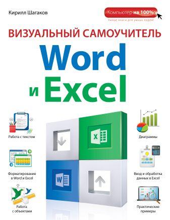 Шагаков К.И. - Визуальный самоучитель Word и Excel обложка книги