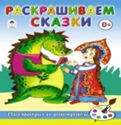 А.Лопатина, М.Скребцова - Раскрашиваем сказки(посмотри и раскрась для малышей) обложка книги