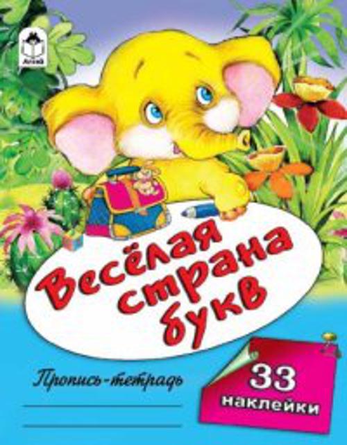 О.Голенищева - Веселая страна букв (пропись-тетрадь цветная 32стр 1 вкладыш) обложка книги