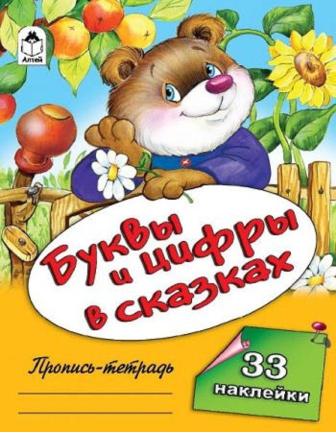 О.Голенищева - Буквы и цифры в сказках (пропись-тетрадь цветная 32стр 1 вкладыш) обложка книги