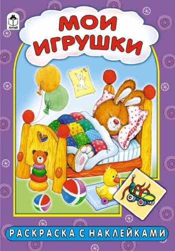 Т. Коваль, А. Лопатина, М. Скр - Мои игрушки (раскраска с наклейками) обложка книги