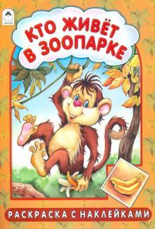 Т. Коваль, А. Лопатина, М. Скр - Кто живет в зоопарке?(раскраска с наклейками) обложка книги