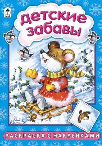 Т. Коваль, А. Лопатина, М. Скр - Детские забавы (раскраска с наклейками) обложка книги