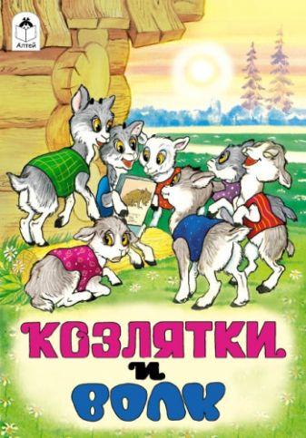 Русская народная сказка - Козлятки и волк(русские народные сказки) обложка книги