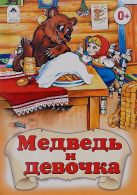 Медведь и девочка (русские народные сказки)