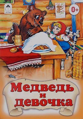 Медведь и девочка (русские народные сказки) Художники - Р. Кобзарев, О. Са