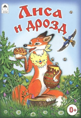 Русская народная сказка - Лиса и дрозд (русские народные сказки) обложка книги