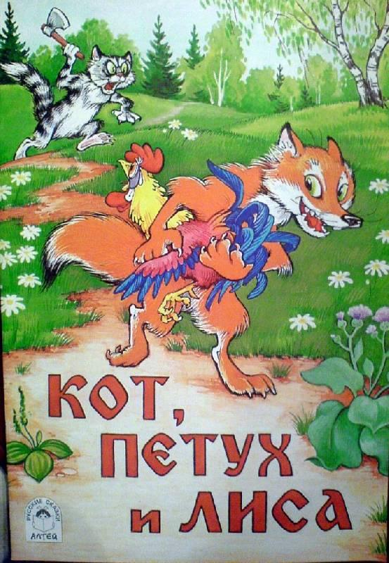 Русская народная сказка - Кот, петух и лиса (русские народные сказки) обложка книги