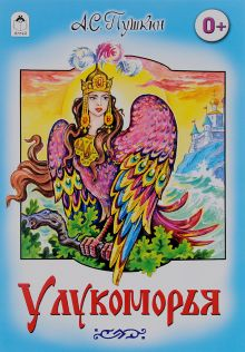 У Лукоморья (русские народные сказки)