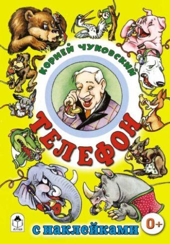 Телефон (сказки с наклейками) К. Чуковский