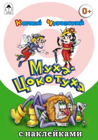 Муха-Цокотуха (сказки с наклейками) К. Чуковский