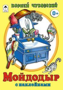 Мойдодыр (сказки с наклейками)