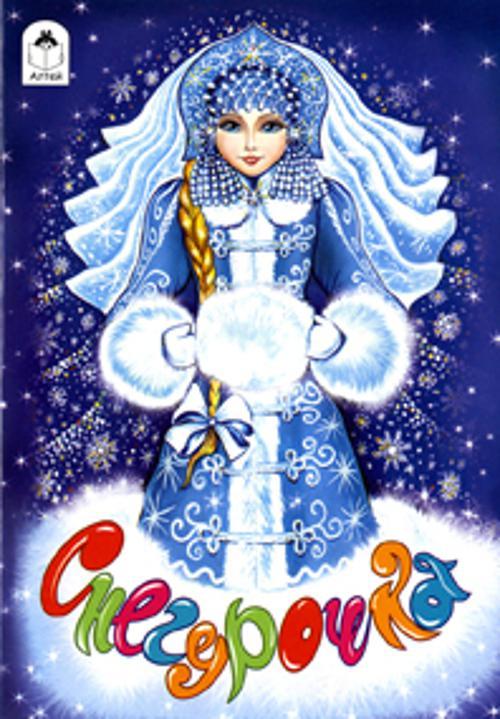 Снегурочка (сказки с наклейками) Русская народная сказка