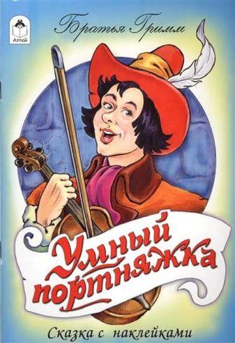 М.Тарловский - Умный портняжка (сказки с наклейками) обложка книги