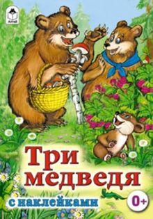 Три медведя (сказки с наклейками)