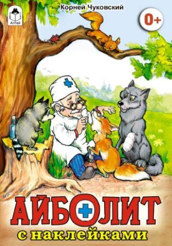Айболит (сказки с наклейками) К. Чуковский