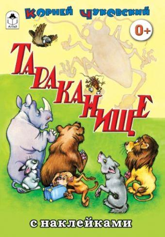 Тараканище (сказки с наклейками) К. Чуковский