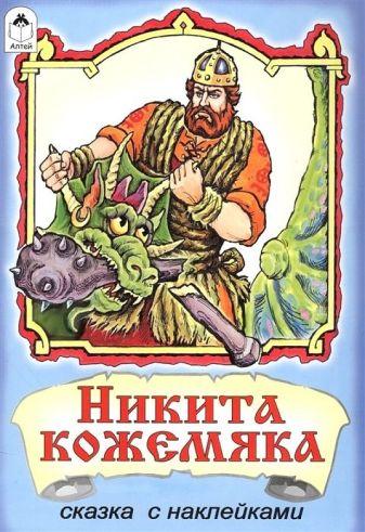 Русская народная сказка - Никита Кожемяка (сказки с наклейками) обложка книги