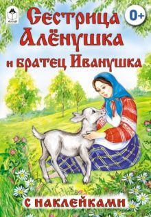 Сестрица Алёнушка и братец Иванушка (сказки с наклейками)