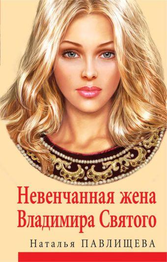 Невенчанная жена Владимира Святого Павлищева Н.П.