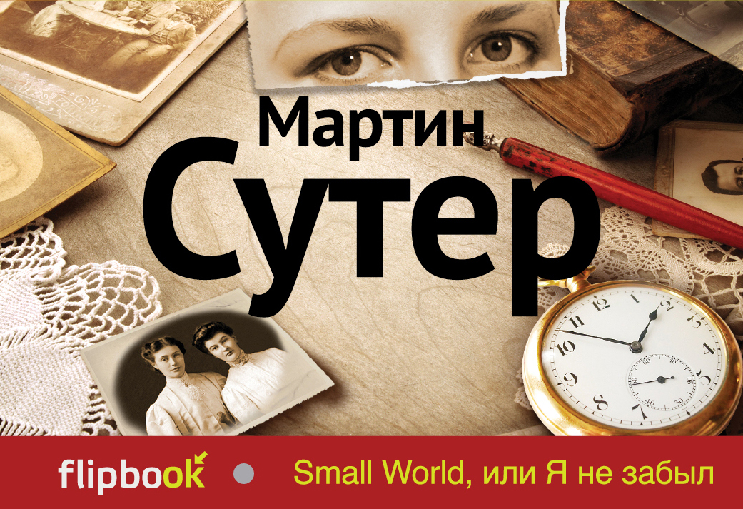 Мартин Сутер Small World, или Я не забыл сутер мартин small world или я не забыл