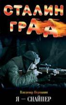 Сталинград. Я – снайпер