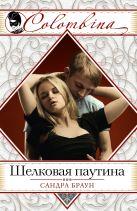 Браун С. - Шелковая паутина' обложка книги