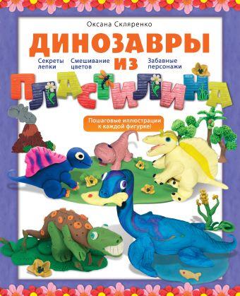 Динозавры из пластилина Скляренко О.А.