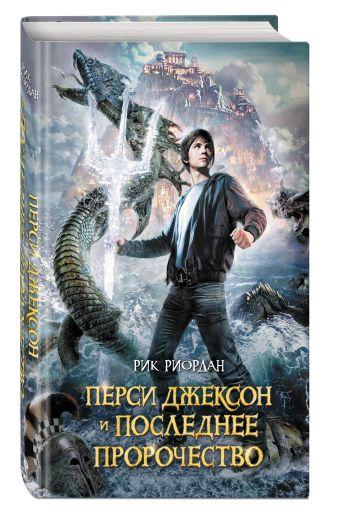 Перси Джексон и последнее пророчество Рик Риордан