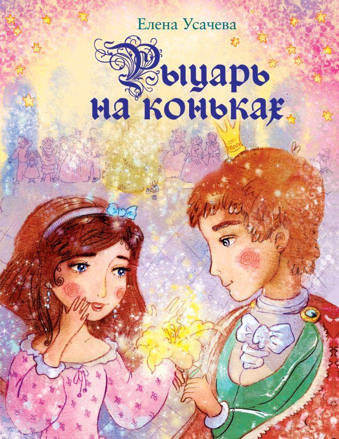 Елена Усачева - Рыцарь на коньках обложка книги