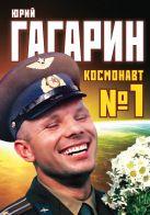 Первушин А.И. - Юрий Гагарин. Космонавт №1' обложка книги