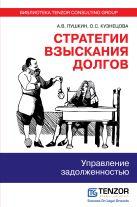 Пушкин А.В., Кузнецова О.С. - Стратегии взыскания долгов: управление задолженностью' обложка книги