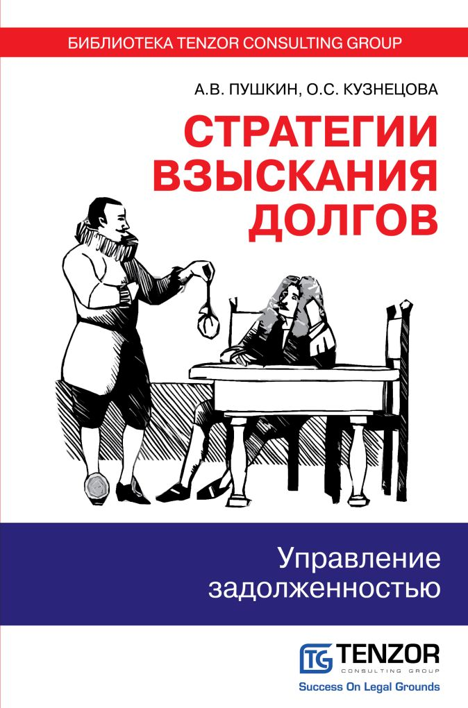 Пушкин А.В., Кузнецова О.С. - Стратегии взыскания долгов: управление задолженностью обложка книги